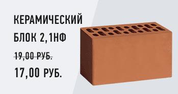 Блок 2,1НФ