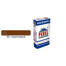 Цветная кладочная смесь PEREL SL 0050 коричневая