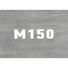 Бетон М150 B10