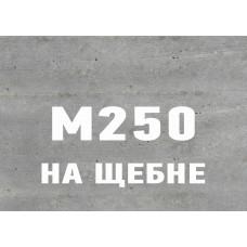 Бетон М250 B20 на щебне