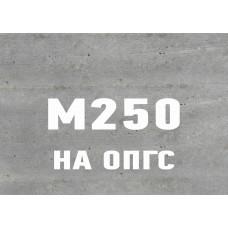 Бетон М250 B20 на ОПГС